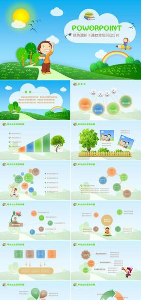 绿色小清新可爱幼儿教学课件成长记录幼儿园小学教育欢乐乐园ppt模板