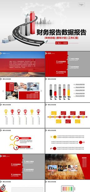 中国风财务报表数据分析工作报告商务汇报工作汇报述职报告年终总结新年计划ppt模板