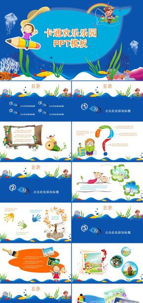 卡通可爱幼儿教学课件成长记录幼儿园小学教育欢乐乐园ppt模板