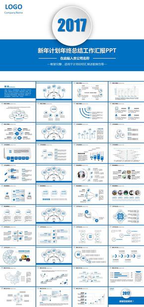 高端蓝色工作报告商务汇报新年工作计划年中年终工作总结工作汇报述职报告ppt模板