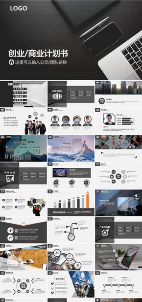 黑色商务风创业融资商业计划书公司宣传企业简介产品发布项目投资合作洽谈品牌宣传ppt模板