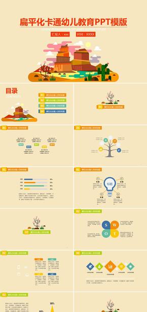 卡通大漠杂志风幼儿教学课件成长记录幼儿园小学教育欢乐乐园ppt模板