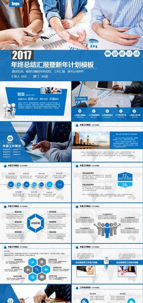 商务风蓝色财务报表数据分析工作报告商务汇报工作汇报述职报告年终总结新年计划ppt模板
