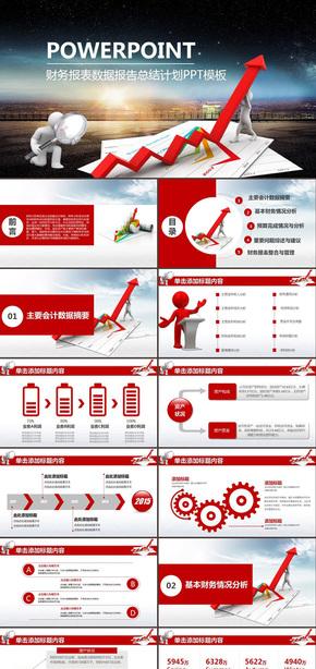 红色财务报表数据分析工作报告商务汇报工作汇报述职报告年终总结新年计划ppt模板