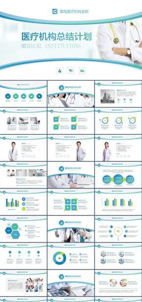 小清新欧式医学医疗机构医院医建护士护理工作报告工作汇报计划ppt模板
