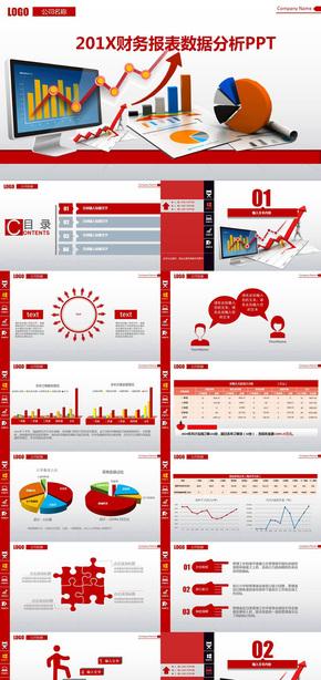 财务报表数据分析工作报告商务汇报工作汇报述职报告年终总结新年计划ppt模板