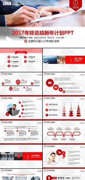 高端红色工作报告商务汇报新年工作计划年中年终工作总结工作汇报述职报告ppt模板