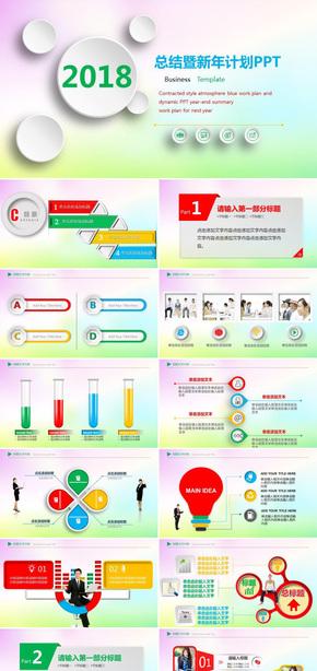 彩色苹果风格工作报告商务汇报新年工作计划年中年终工作总结工作汇报述职报告ppt模板
