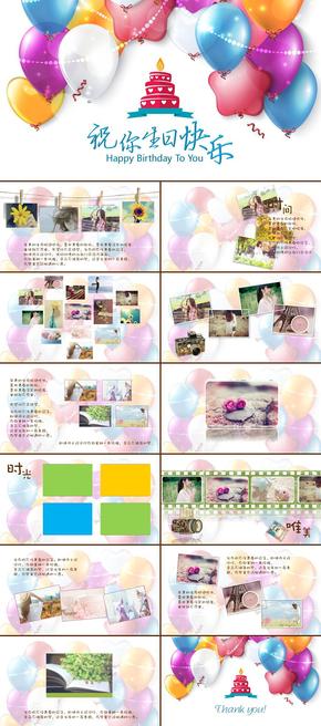 梦幻宝宝儿童成长记录档案满月照片留念电子相册纪念册生日快乐ppt模板