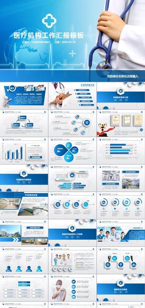 蓝色商务风简约风医学医疗机构医院医建护士护理工作报告工作汇报计划ppt模板
