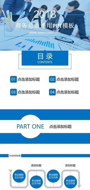 蓝色简约商务总结通用PPT模板