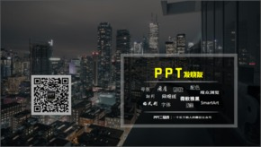 PPT公众号宣传