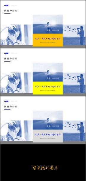 【青出于蓝】第九期-七夕活动策划