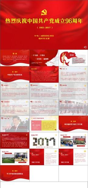 【热烈庆祝中国共产党成立96周年】党建活动