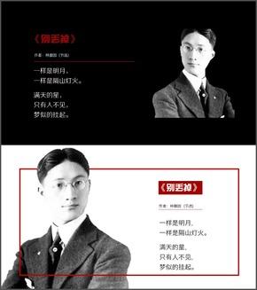 徐志摩-人物介绍