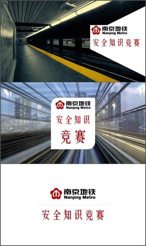 灰黄色南京地铁知识竞赛PPT