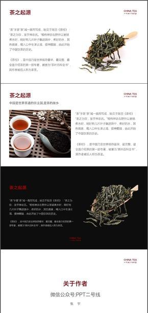 紅灰色中國茶介紹PPT