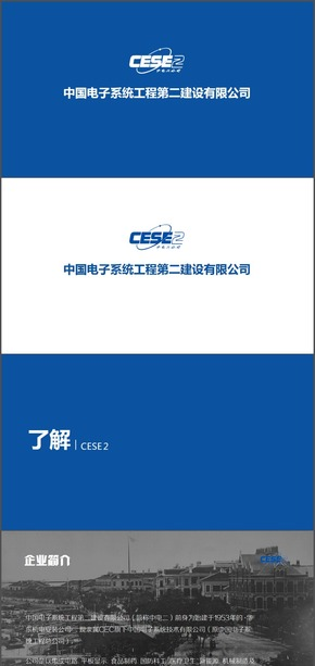 中电二公司-企业宣传
