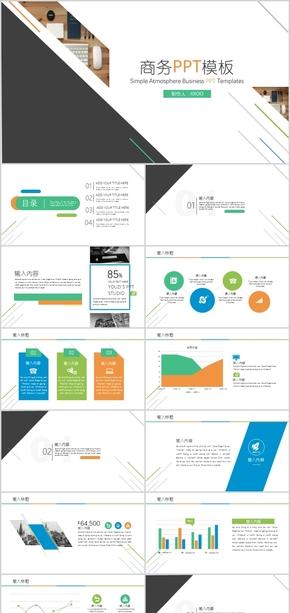 实用商务风工作总结计划PPT模板