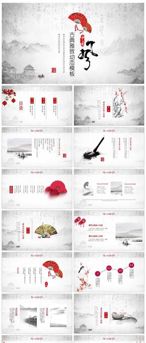创意中国风元素演示PPT