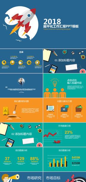 扁平化企业介绍产品发布PPT模板