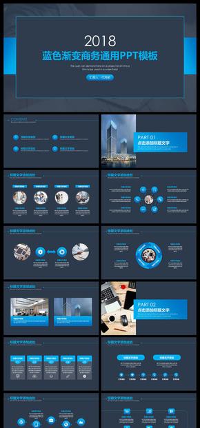 大气简约蓝色渐变工作总结汇报年终总结新年计划商业创业计划等商务通用PPT模板