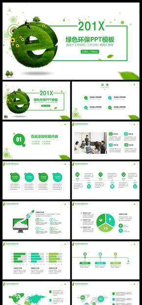 绿色环保年终总结新年计划PPT模板
