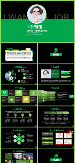 綠色個人簡歷求職崗位競聘個人介紹求職簡歷應聘簡歷畢業簡歷工作簡歷PPT模板