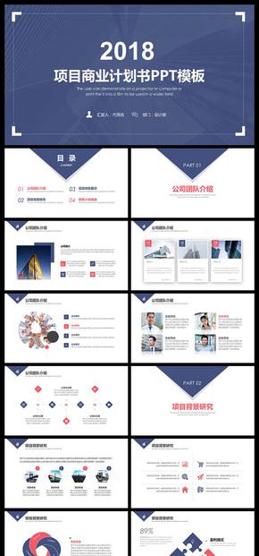 简约商务风项目商业计划书PPT模板