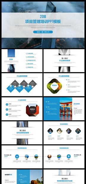 蓝色简约年终总结项目管理培训PPT模板