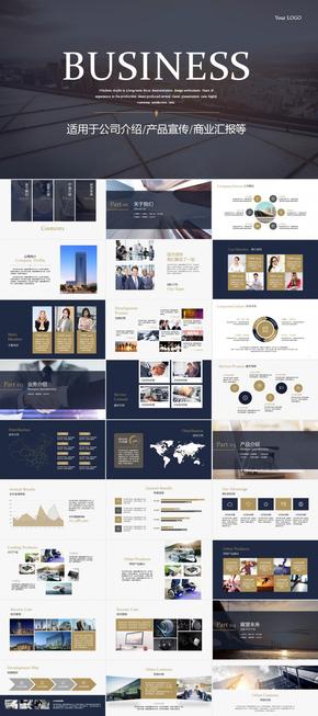 大气简约企业宣传公司介绍产品宣传工作总结汇报计划企业画册商务通用PPT模板