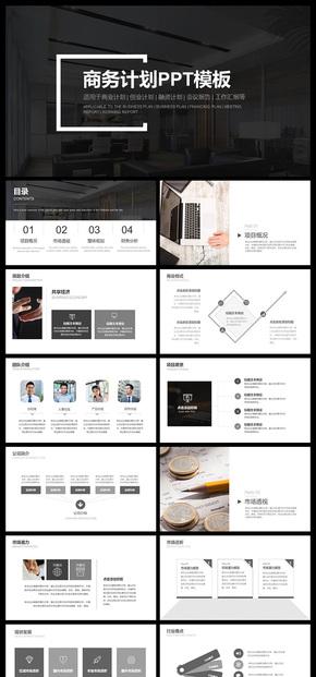 黑白灰简约风商业策划书商业创业计划书项目计划书融资计划项目总结汇报等商务通用PPT模板