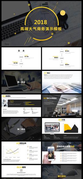高端大气欧美风企业宣传企业简介商业创业计划书创业融资计划书商务通用PPT模板