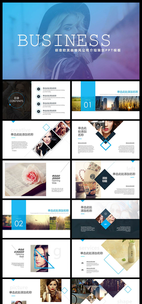 创意欧美风画册风企业宣传画册企业简介公司介绍商业展示工作总结汇报商业创业计划ppt模板