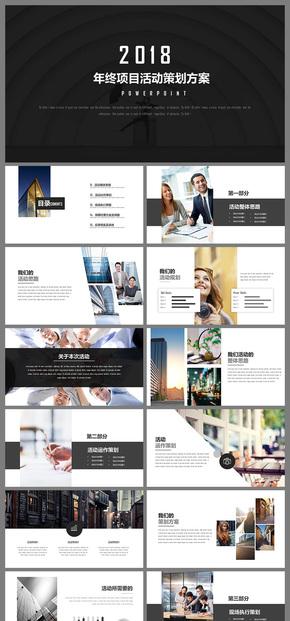 欧美杂志风年终项目活动策划方案PPT模板