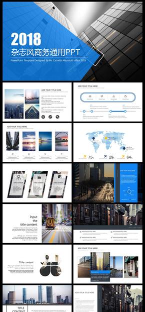 高端商务杂志风品牌设计企业宣传画册企业简介等商务PPT模板