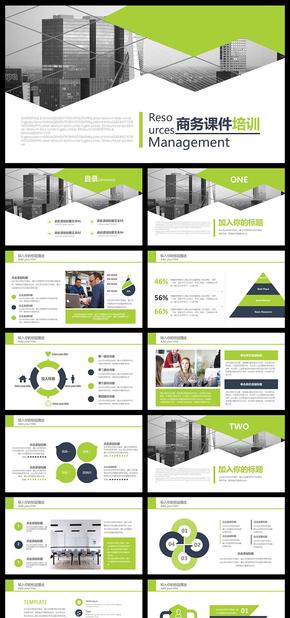 绿色商务教育机构课件培训PPT模板