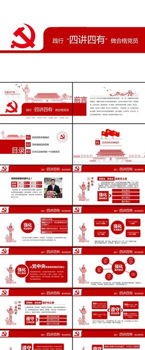 中国共产党四讲四有新党章学习党政党建ppt模板