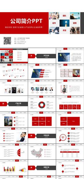 大红商务企业宣传介绍ppt 模板