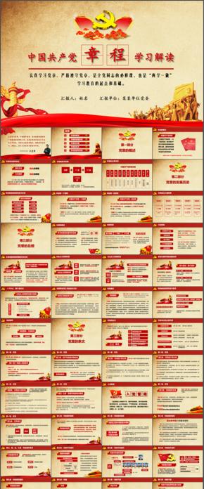 大红中国共产党新党章学习党政党建ppt模板