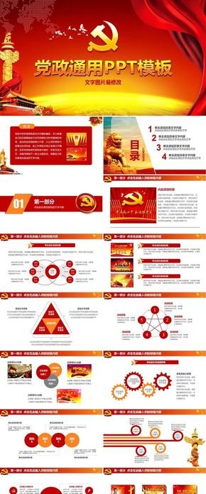 大红党政机关四讲四有通用PPT模板