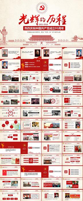 中国共产党新党章学习党政党建ppt模板