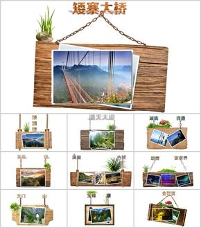 3D木纹花草原创旅游风景PPT模板