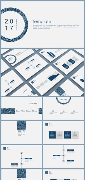 【沉墨】简约商务风中国风祥云元素蓝灰系实用PPT模板
