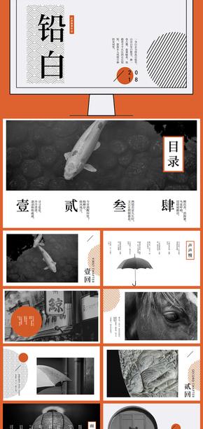 【言色】中國顏色鉛白中國風橙灰色系PPT模板