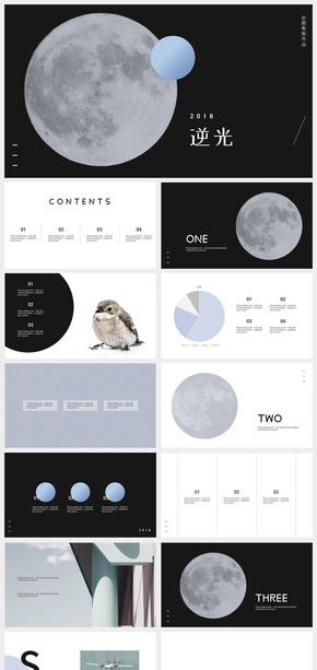 【逆光】雾霾蓝与月球通用PPT模板