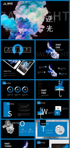 【逆光】简约风烟雾感蓝黑色商务工作总结汇报PPT模板