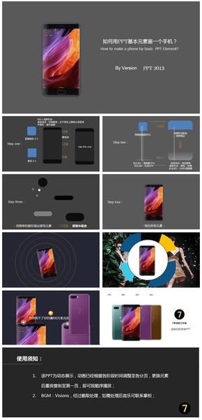 PPT基本元素制作手机(动画版)