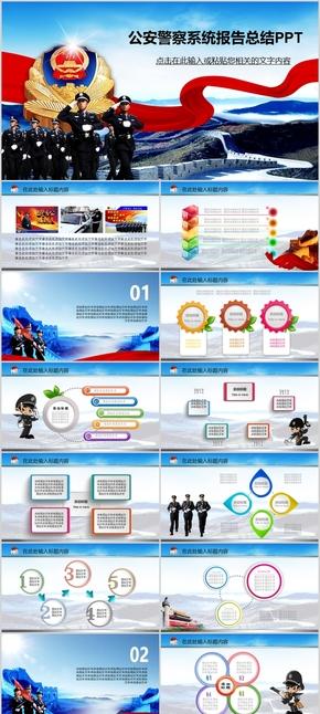 [002]公安警察系统报告总结PPT模板