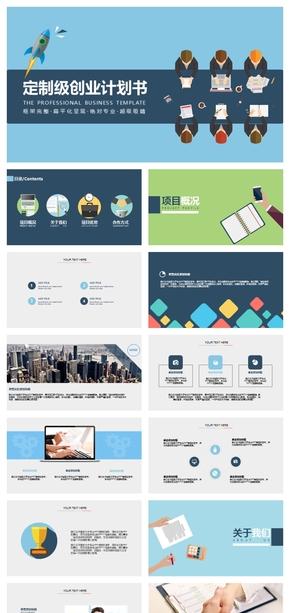 扁平化商业创业计划书PPT模板